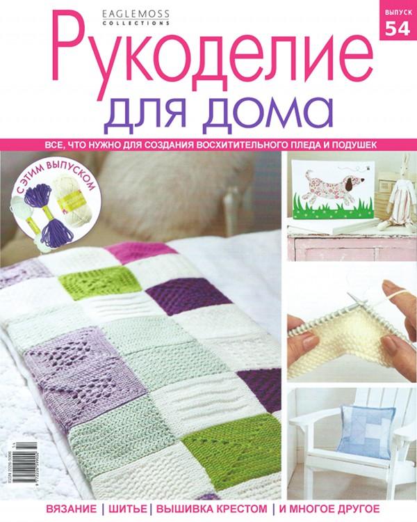 Рукоделие для дома журнал все выпуски читать