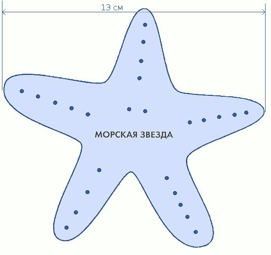 Выкройка морской звезды