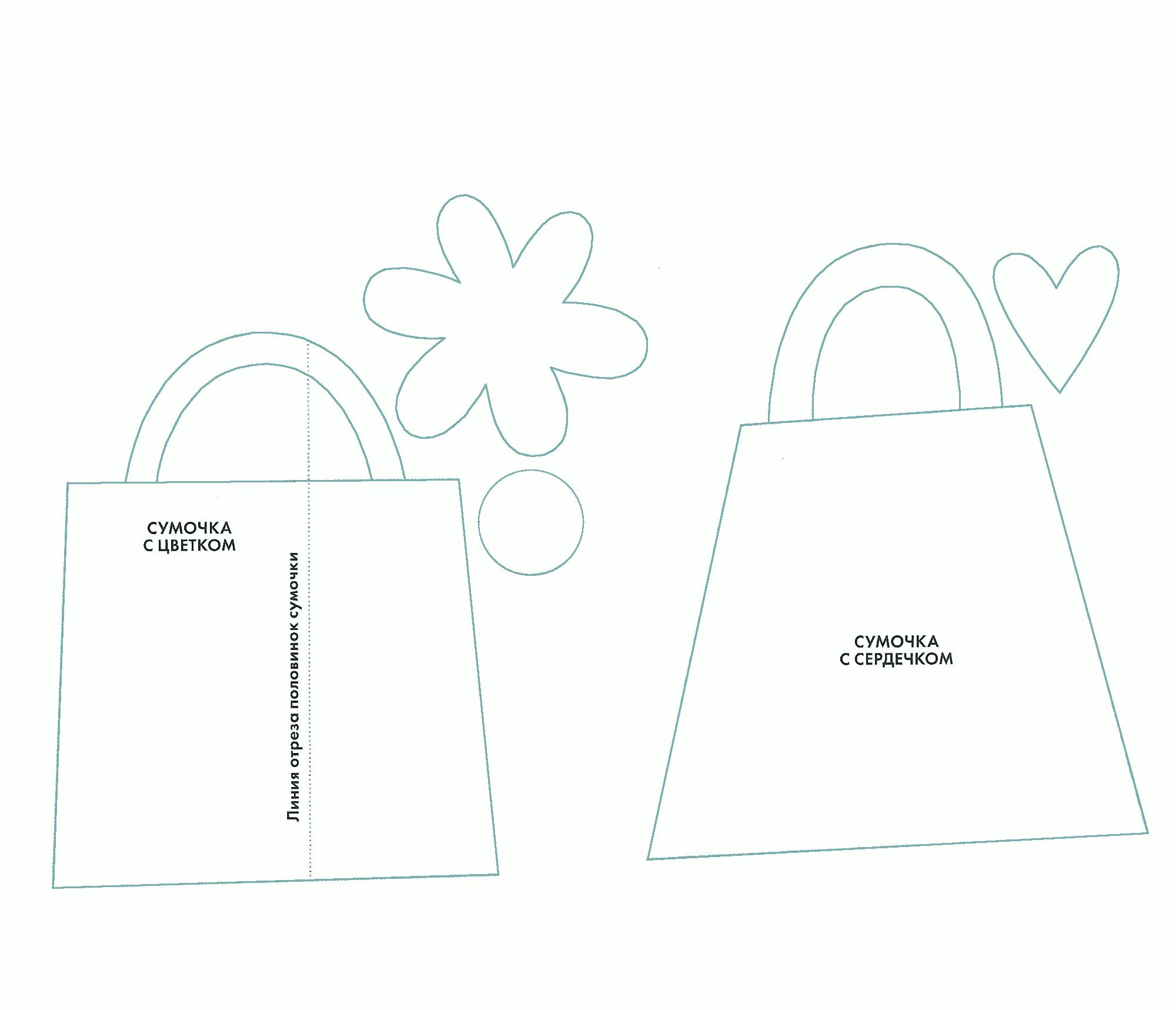 Поделка из бумаги сумочка 13