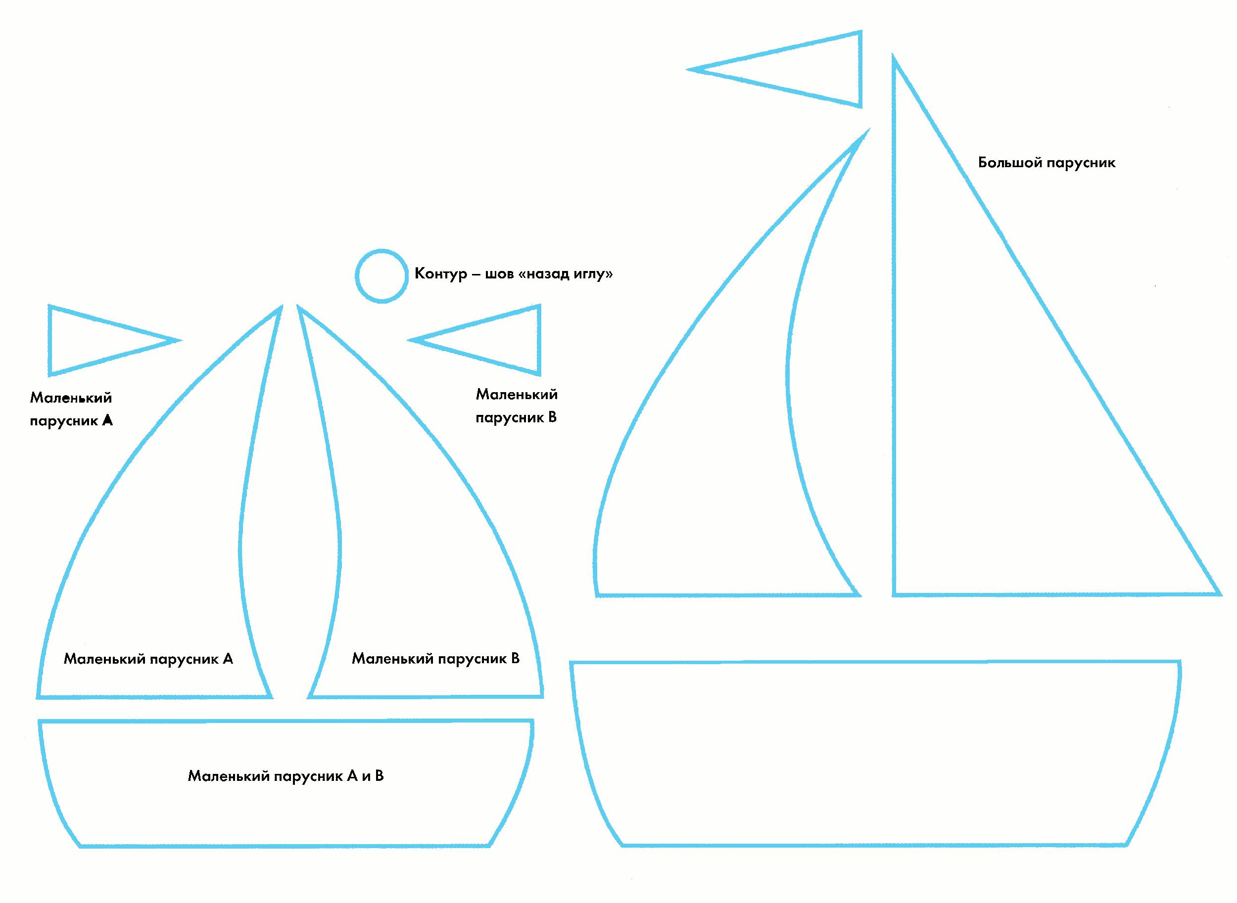 Морская аппликация из ткани